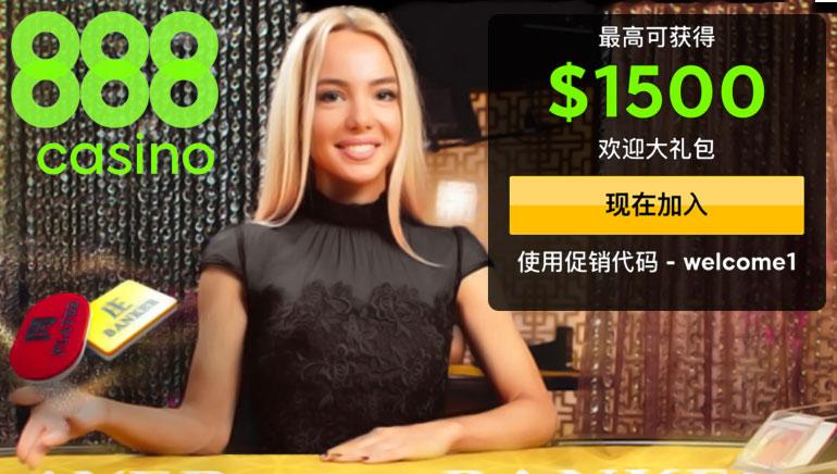 888 Casino - 最高可获得 $1500 欢迎大礼包 - 使用促销代码 - welcome1