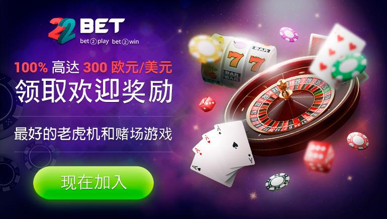 100% 高達 300 €/$ 歡迎獎金 - 最佳老虎機和賭場遊戲